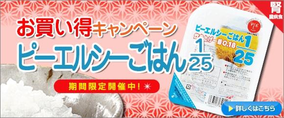 【キャンペーン】ピーエルシーごはん1/25 180g×20食