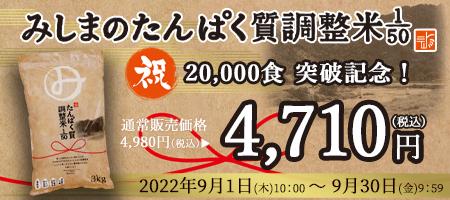 みしまのたんぱく質調整米1/50