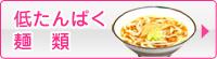 腎臓病食 低たんぱく麺類