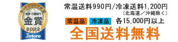 ネットショップ大賞受賞店