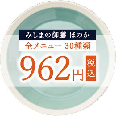 みしまの御膳ほのか全商品832円