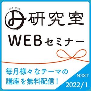 みしまの研究室Webセミナー