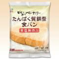 腎臓病食 低たんぱくパン