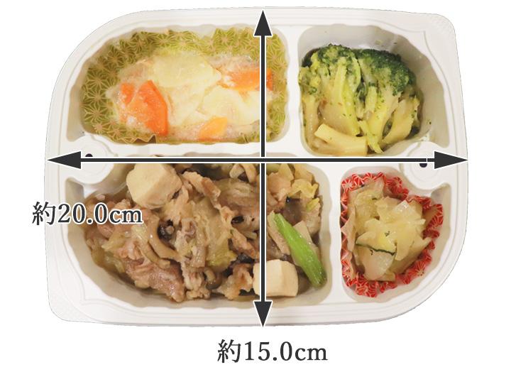 1食分のトレーサイズ縦横
