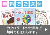 無料でカタログ・レシピ集をお送りいたします。