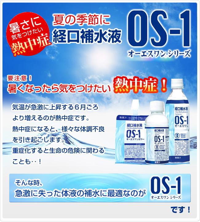 経口栄養液 OS-1 オーエスワン