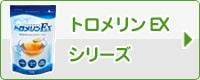 トロメリンEXシリーズ