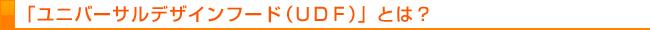ユニバーサルデザインフード(UDF)とは?